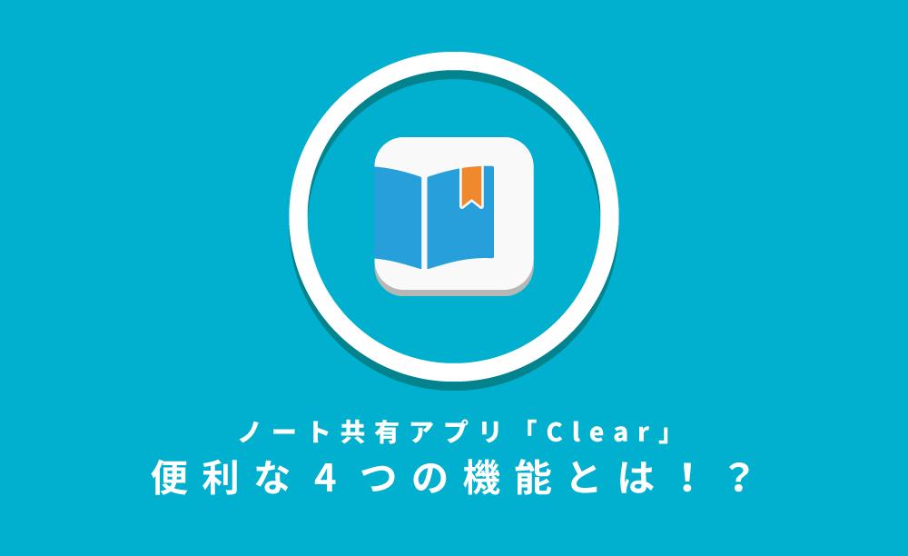 ノート共有アプリ「Clear」の便利な4つの機能