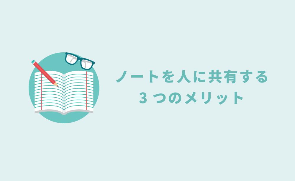 「Clear」で自分の勉強ノートを人に共有する3つのメリット