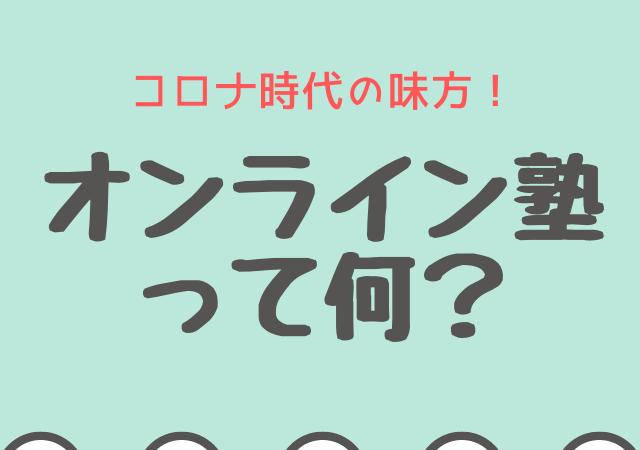 オンライン塾のメリット〜コロナ時代〜