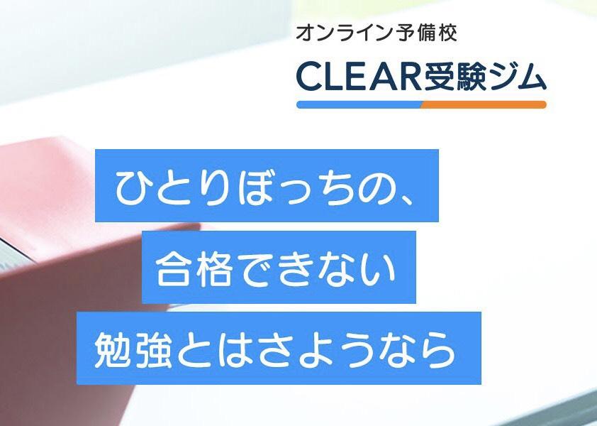 【CLEAR受験ジム】オンライン予備校