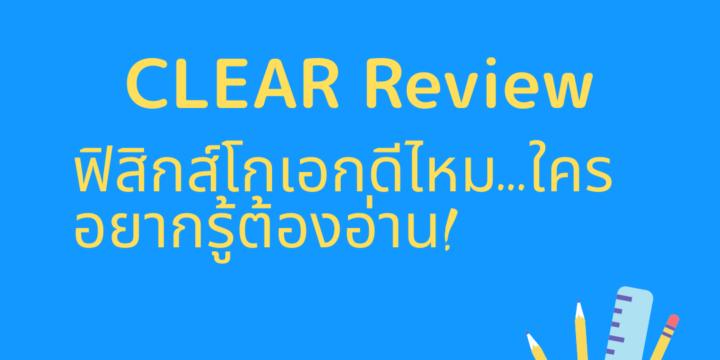 [Clear รีวิว] ฟิสิกส์โกเอกดีไหม…ใครอยากรู้ต้องอ่าน!