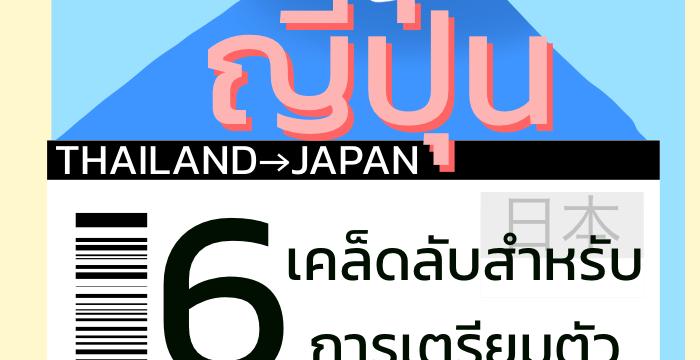 เรียนต่อญี่ปุ่น: 6 เคล็ดลับสำหรับการเตรียมตัว