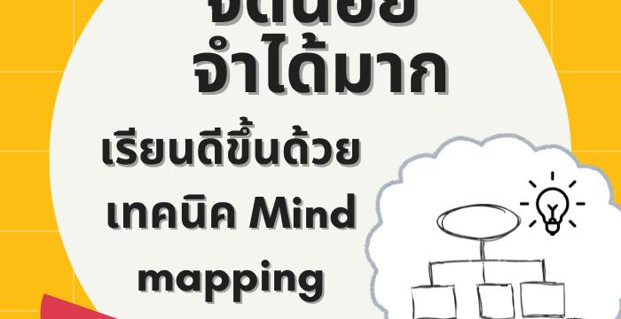 จดน้อย จำได้มาก เรียนดีขึ้นด้วยเทคนิค Mind mapping