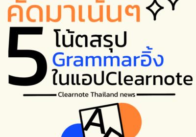 คัดมาเน้นๆ!  5 โน้ตสรุป Grammar ภาษาอังกฤษ ในแอป Clearnote