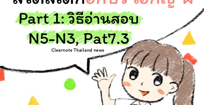 วิธีเรียนญี่ปุ่นสไตล์เด็กอักษร เอกญี่ ฬ (Part1: วิธีการอ่านสอบ N5-N3, Pat7.3)