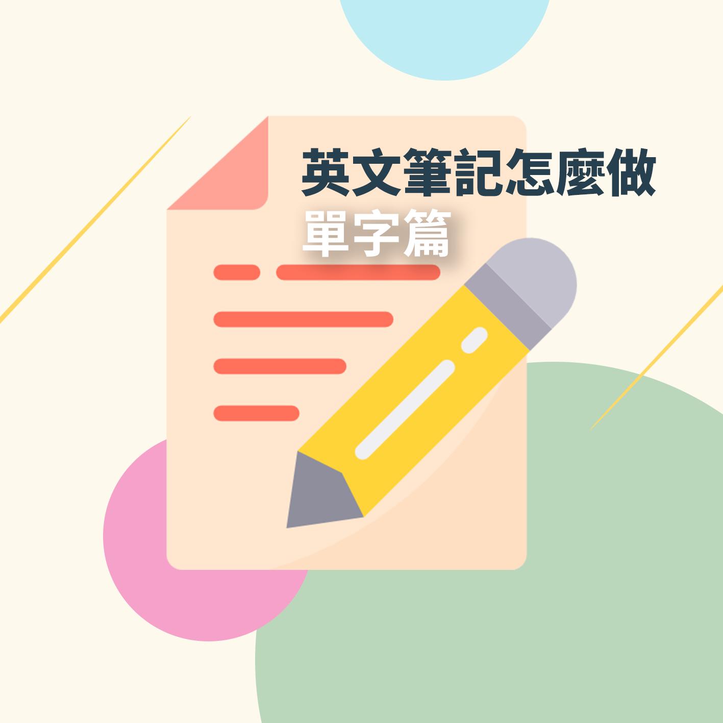 【筆記方法】英文單字筆記四大方法分享大公開