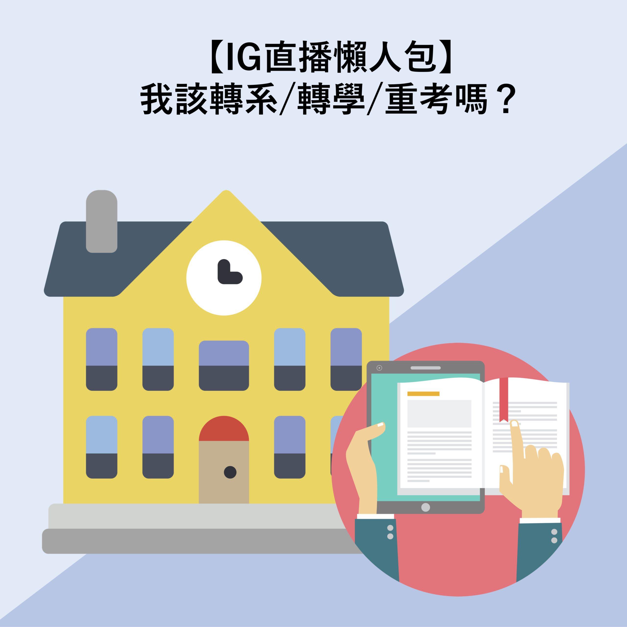 【IG直播懶人包】我該轉系/轉學/重考嗎?