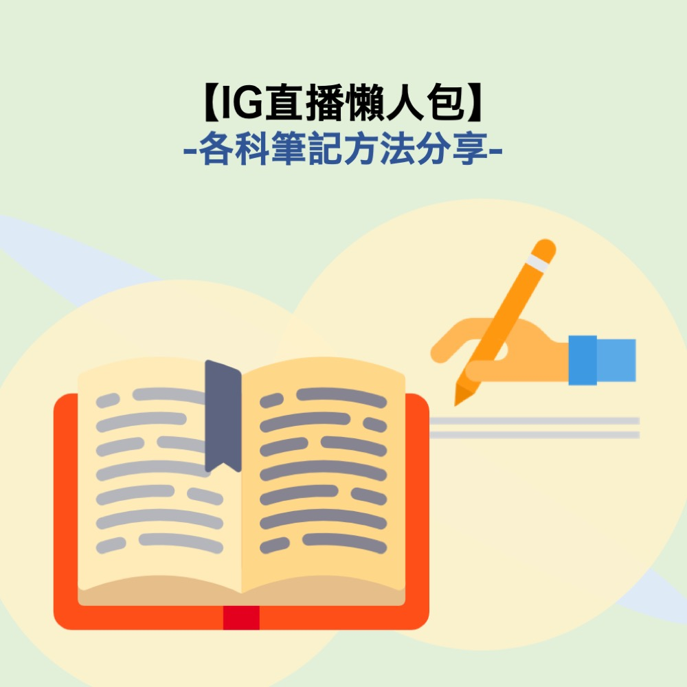 【IG直播懶人包】十大科目筆記方法分享
