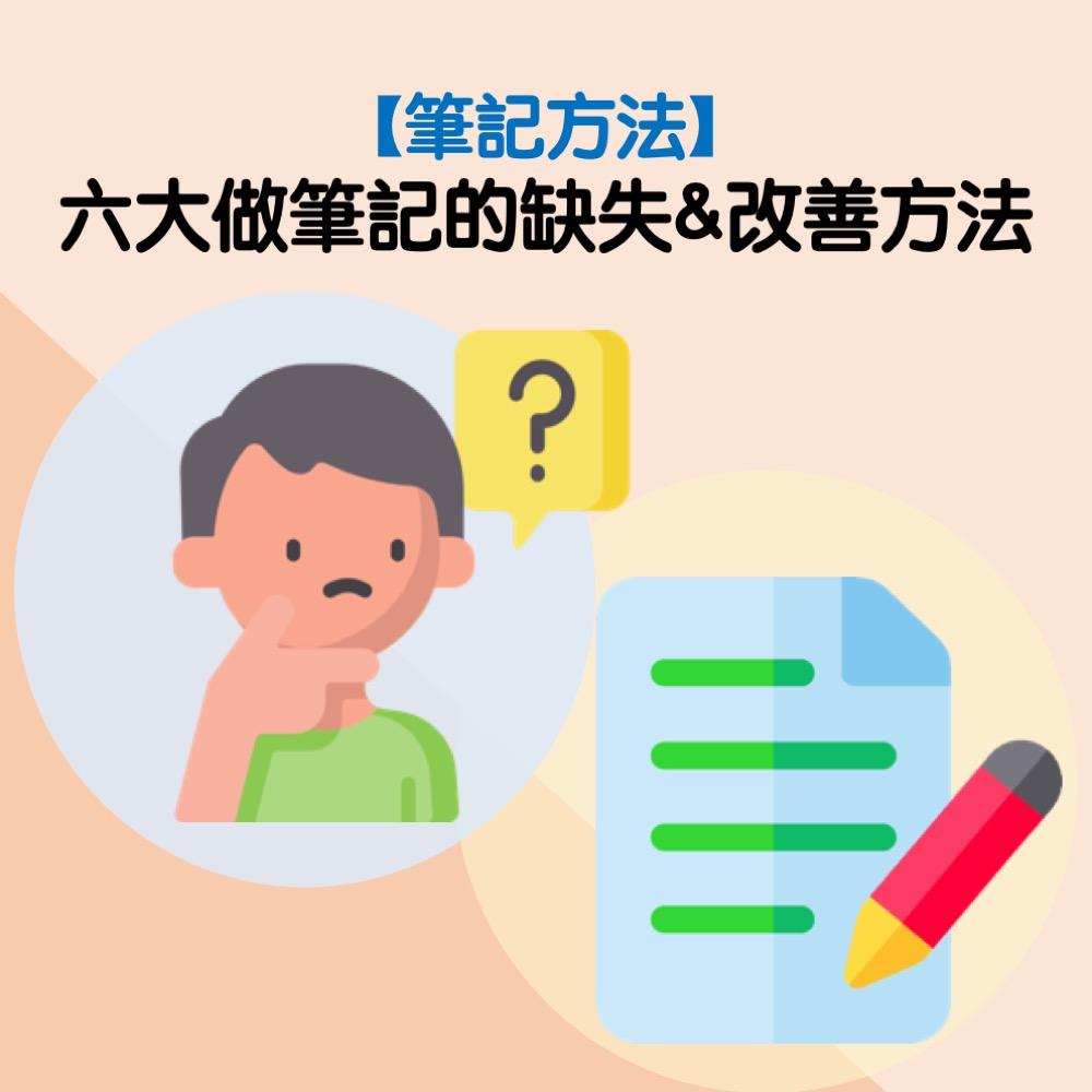 【筆記方法】六大做筆記的缺失&改善方法