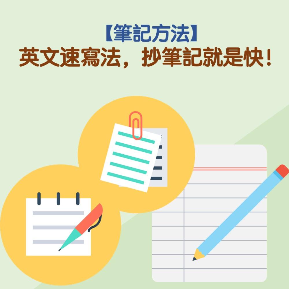 【筆記方法】英文速寫法,抄筆記就是快!