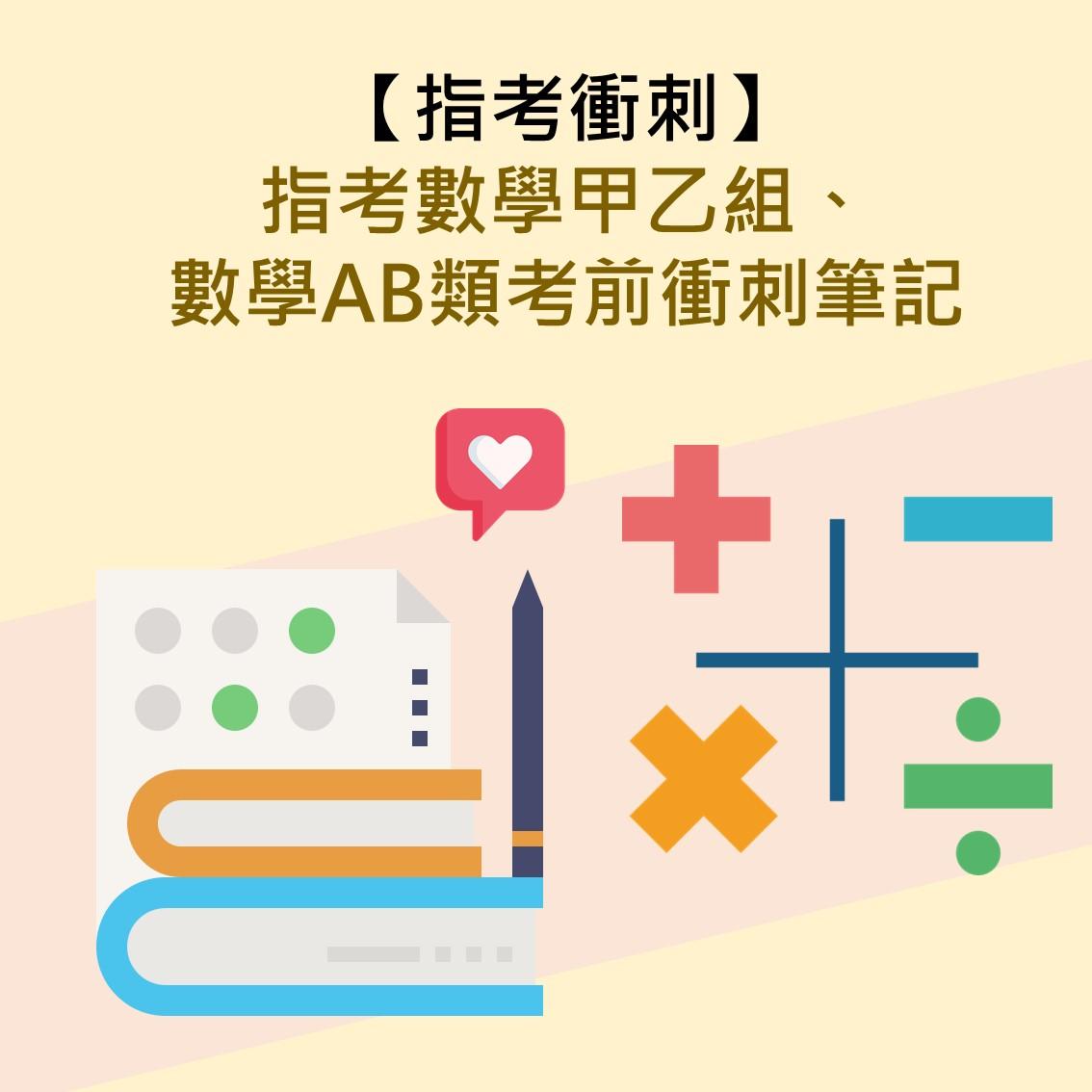 【指考衝刺】指考數學甲乙組、數學AB類考前衝刺筆記