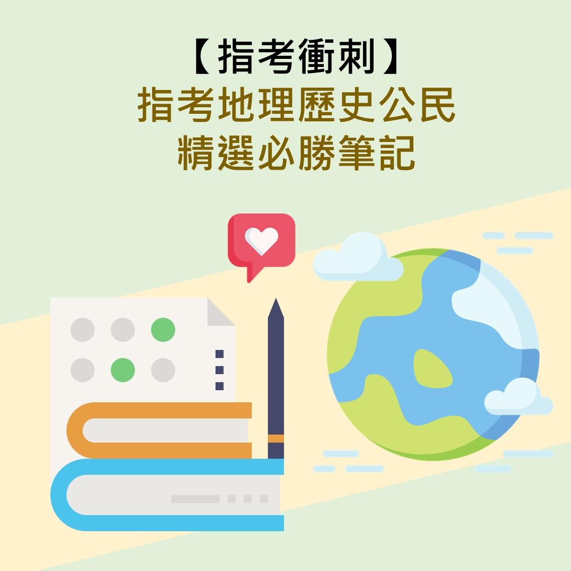 【指考衝刺】地理歷史公民精選必勝筆記