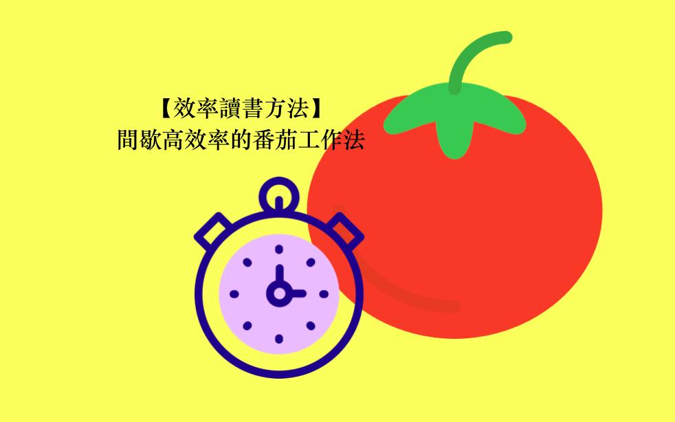 【效率讀書方法】間歇高效率的番茄工作法