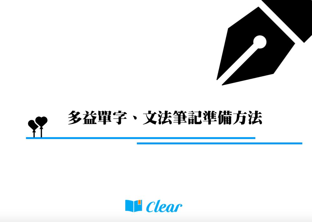 【英文筆記】多益單字、文法筆記準備方法